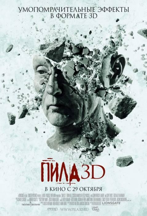 Пила 3D «Ловушки оживают» смотреть онлайн в хорошем ...  Пила 3 Ловушки