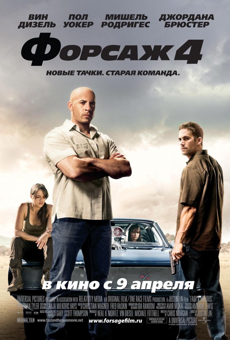 «Форсаж 4» — 2009