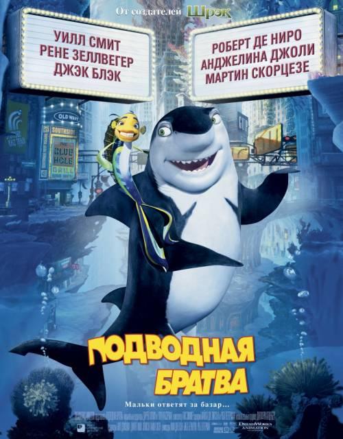 мультфильм Подводная братва