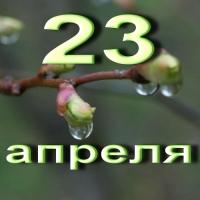 23 апреля отмечают праздники