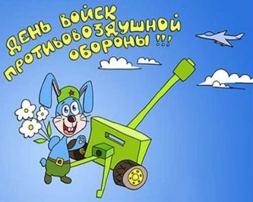 праздник ПВО