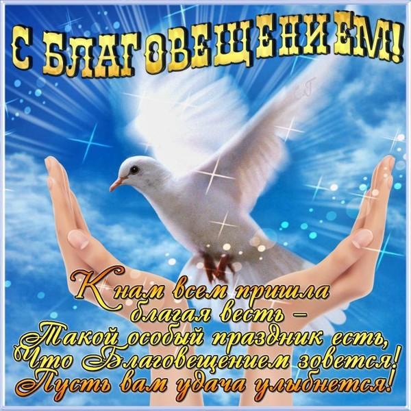 день Благовещения