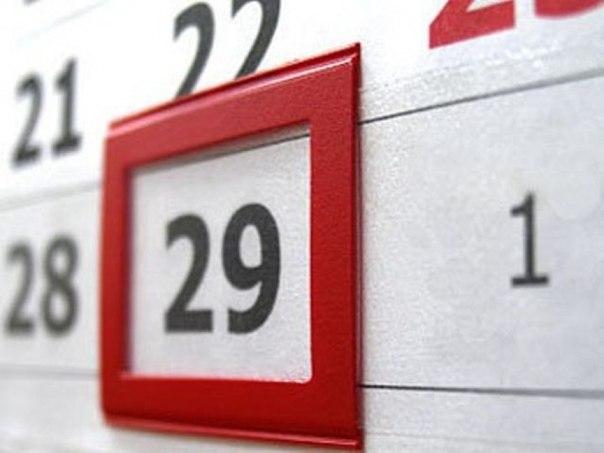 29 апреля какие праздники
