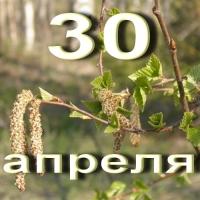 30 апреля какие праздники